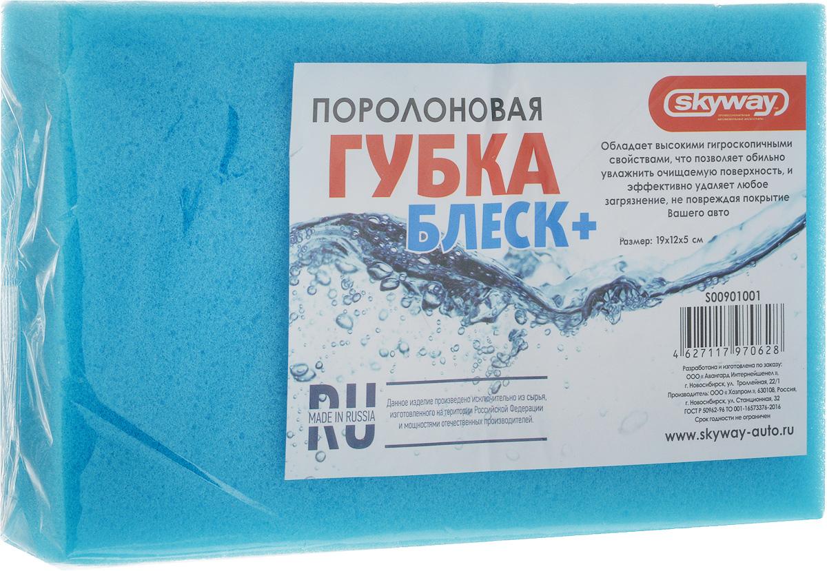 Губка Skyway Блеск+, цвет: голубой, 19 х 12 х 5 см787502Поролоновая губка Skyway Блеск+ обладает высокими гигроскопичными свойствами, что позволяет обильно увлажнить очищаемую поверхность, иэффективно удаляет любое загрязнение, не повреждая покрытие вашего автомобиля. Губка произведена из качественных материалов, которые прекрасно очищают от загрязнений и не оставляют после себя ворсинок, волокон или отслоившихся частиц.