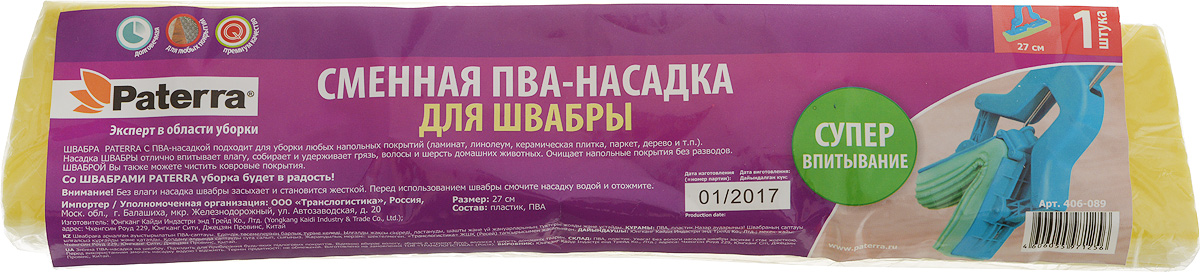 Насадка для швабры Paterra Бабочка, сменная, цвет: желтый787502Сменная насадка для швабры Paterra Бабочка, выполненнаяиз сложных полимеров и пластика, подходит для любых напольных покрытий (керамика, ламинат, паркет, бетон, дерево). Убирает без ворсинок, царапин и разводов. Изделие обладает сверхвпитываемостью, сохраняет свою структуру и форму даже после многократного использования. Такая насадка сделает уборку эффективнее и приятнее.Размеры насадки: 27,5 х 6 х 4 см.