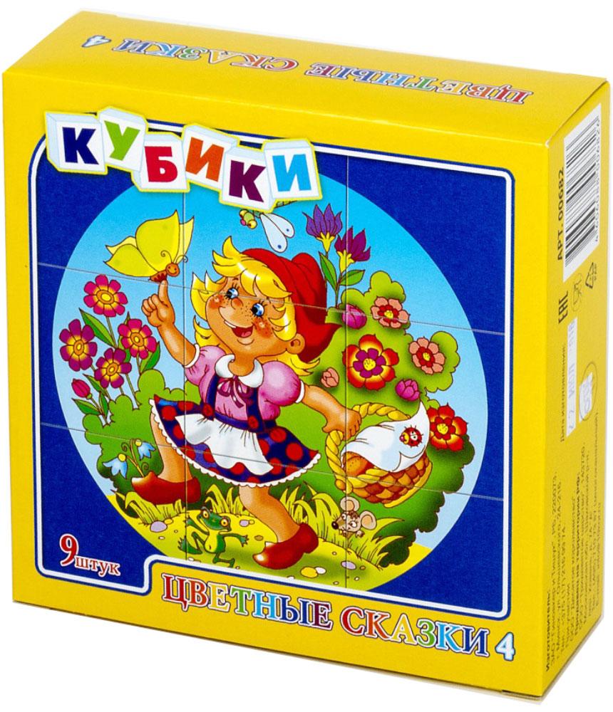 Десятое королевство Кубики Цветные сказки 4 на девяти северных параллелях