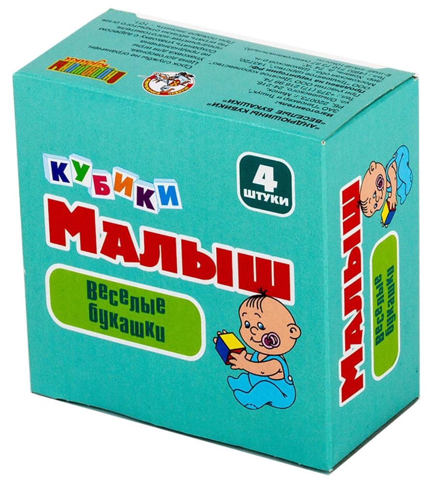 Десятое королевство Кубики Малыш Веселые букашки