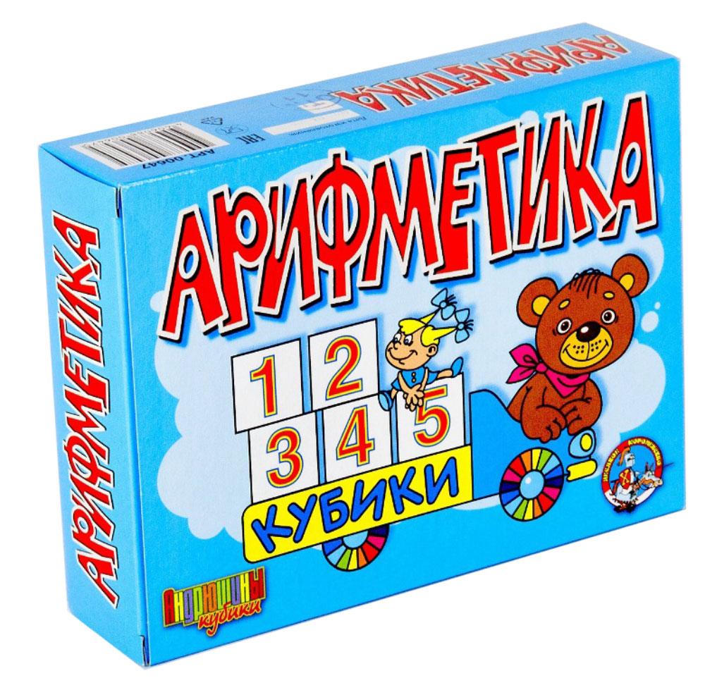 Десятое королевство Кубики Арифметика л д жадан о с кандыба и н тумко арифметика для малышей
