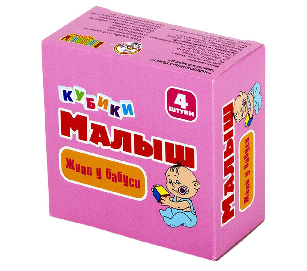 Десятое королевство Кубики Малыш Жили у бабуси