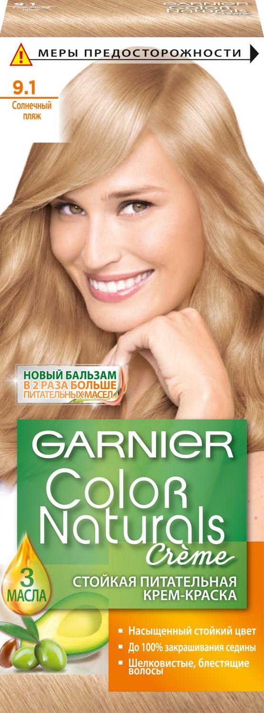 Garnier Стойкая питательная крем-краска для волос Color Naturals, оттенок 9.1, Солнечный пляжA6214127Крем-краска Garnier Color Naturals содержит масла оливы, авокадо и карите, которые питают волосы во время окрашивания. В результате цвет получается насыщенным и стойким, а волосы становятся мягкими и шелковистыми. 100% закрашивание седины.Узнай больше об окрашивании на http://coloracademy.ru/.В состав упаковки входит: флакон с молочком-проявителем (60 мл); тюбик с обесцвечивающим кремом (40 мл); 2 упаковки с обесцвечивающим порошком (2,5 г); крем-уход после окрашивания (10 мл);инструкция; пара перчаток.