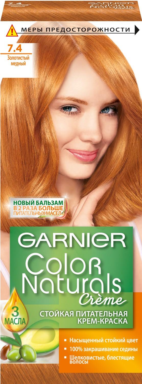Garnier Стойкая питательная крем-краска для волос Color Naturals, оттенок 7.4, Золотистый медныйC4036525Крем-краска Garnier Color Naturals содержит масла оливы, авокадо и карите, которые питают волосы во время окрашивания. В результате цвет получается насыщенным и стойким, а волосы становятся мягкими и шелковистыми. 100% закрашивание седины.Узнай больше об окрашивании на http://coloracademy.ru/.В состав упаковки входит: флакон с молочком-проявителем (60 мл); тюбик с обесцвечивающим кремом (40 мл); 2 упаковки с обесцвечивающим порошком (2,5 г); крем-уход после окрашивания (10 мл);инструкция; пара перчаток.