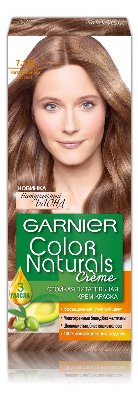 Garnier Стойкая питательная крем-краска для волос Color Naturals, оттенок7.132, Натуральный русыйC5430500Крем-краска Garnier Color Naturals содержит масла оливы, авокадо и карите, которые питают волосы во время окрашивания. В результате цвет получается насыщенным и стойким, а волосы становятся мягкими и шелковистыми. 100% закрашивание седины.Узнай больше об окрашивании на http://coloracademy.ru/.В состав упаковки входит: флакон с молочком-проявителем (60 мл); тюбик с обесцвечивающим кремом (40 мл); 2 упаковки с обесцвечивающим порошком (2,5 г); крем-уход после окрашивания (10 мл);инструкция; пара перчаток.