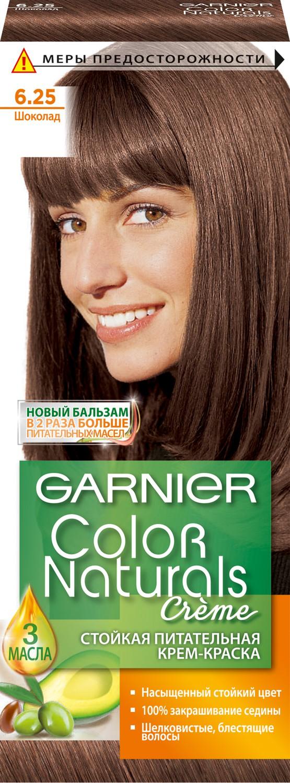 Garnier Стойкая питательная крем-краска для волос Color Naturals, оттенок 6.25, ШоколадC4036125Крем-краска Garnier Color Naturals содержит масла оливы, авокадо и карите, которые питают волосы во время окрашивания. В результате цвет получается насыщенным и стойким, а волосы становятся мягкими и шелковистыми. 100% закрашивание седины.Узнай больше об окрашивании на http://coloracademy.ru/.В состав упаковки входит: флакон с молочком-проявителем (60 мл); тюбик с обесцвечивающим кремом (40 мл); 2 упаковки с обесцвечивающим порошком (2,5 г); крем-уход после окрашивания (10 мл);инструкция; пара перчаток.