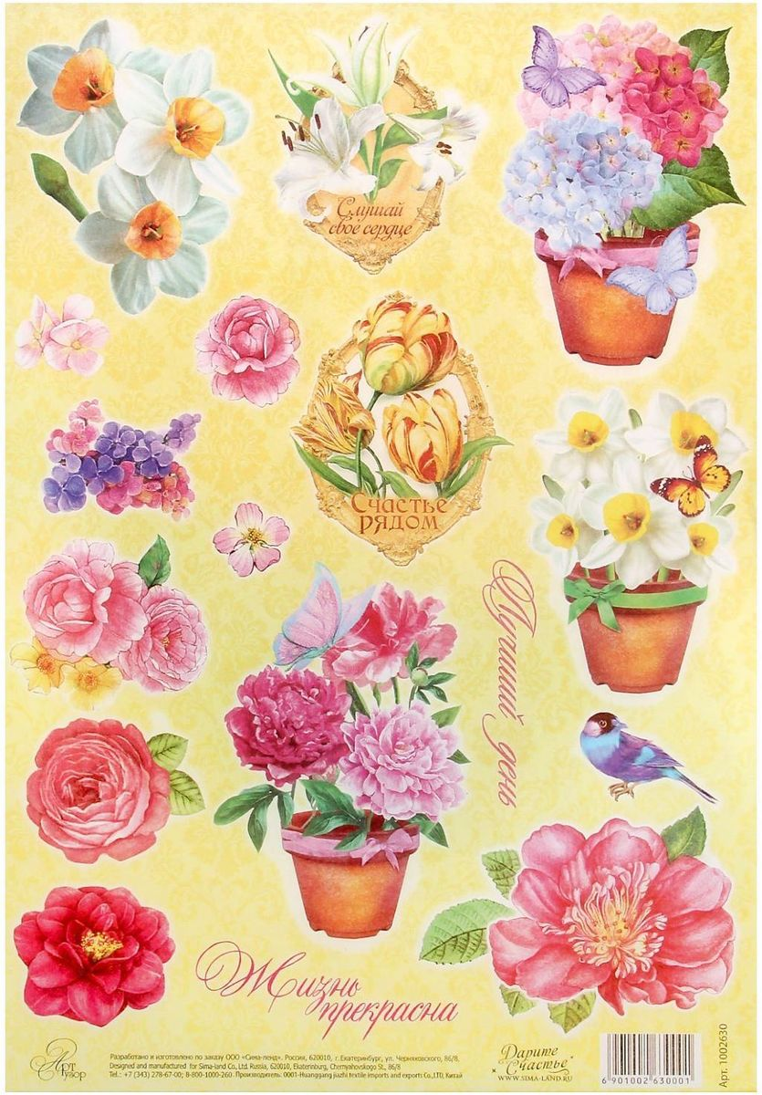 Декупажная карта Арт Узор Летние цветы, 21 х 29,7 см09840-20.000.00Декупажная карта Летние цветы — это тончайшая рисовая бумага плотностью 40 г/м?. С ней можно быстро, просто и стильно украсить любые предметы интерьера, сувениры или подарки, сделав их по-настоящему оригинальными и эксклюзивными. Она отлично подойдёт для декупажа как больших, так и маленьких поверхностей, сохранив при этом свой насыщенный цвет. Дополнительно вам понадобятся только ножницы, кисть и клей (обычный ПВА или специальный для декупажа).Каждый лист аккуратно упакован в индивидуальный пакет с европетлёй, поэтому не повредится при перевозке и хранении.