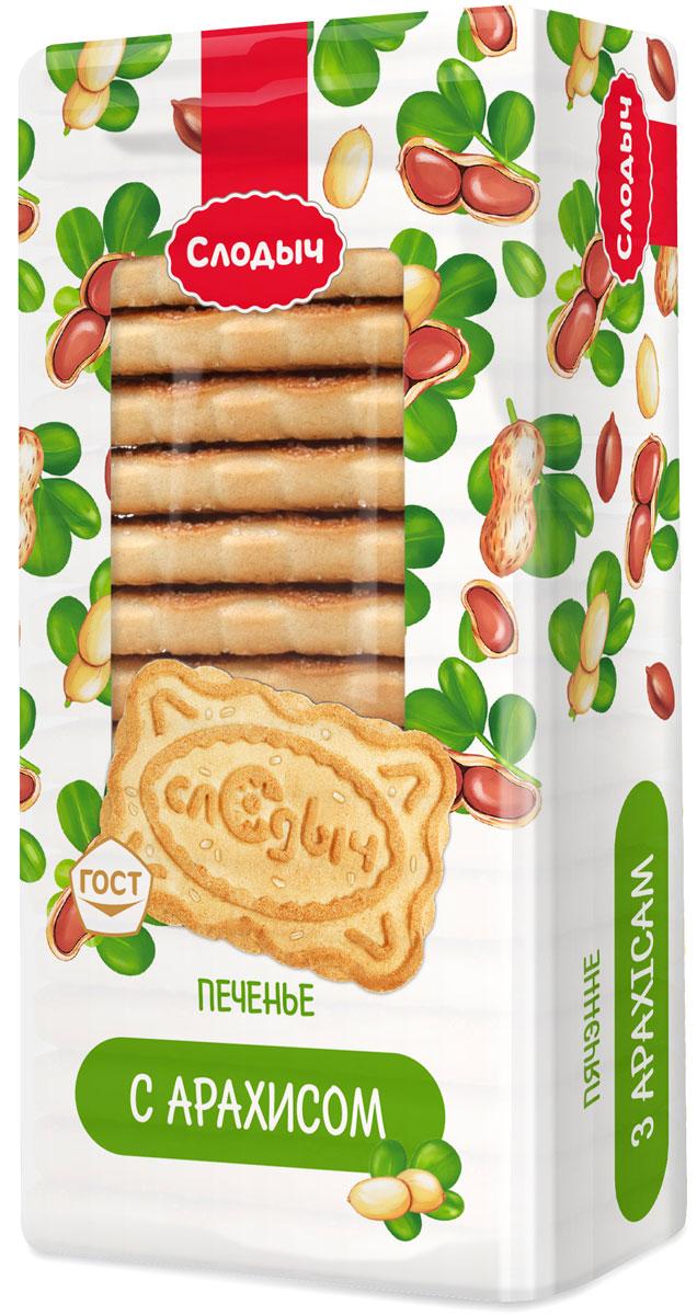 Слодыч печенье с арахисом, 450 г1003Слодыч с арахисом – сахарное печенье с различными вкусами, сладкое и рассыпчатое. Выпекается в большом ассортименте – с арахисом и изюмом, кокосом и шоколадом, со вкусом карамели и топлёного молока.Уважаемые клиенты! Обращаем ваше внимание на то, что упаковка может иметь несколько видов дизайна. Поставка осуществляется в зависимости от наличия на складе.