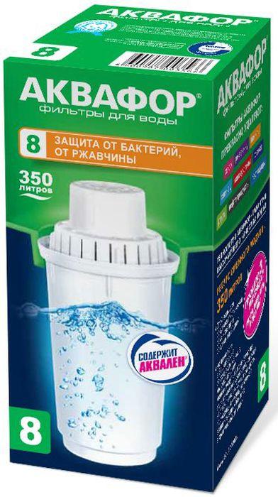Модуль сменный Аквафор В 100-8, для очистки хлорированной водыВ100-8Сменный модуль Аквафор В 100-8, предназначенный для фильтра-кувшина, очищает воду от посторонних привкусов, запахов, хлора и его соединений, а также задерживает тяжелые металлы и другие примеси, которые часто встречаются в водопроводной воде.Модуль Аквафор В 100-8 эффективно удаляет соединения железа, что дает повышенную защиту от ржавчины. Используется в кувшинах Аквафор c круглым гнездом посадки модуля диаметром 7 см.