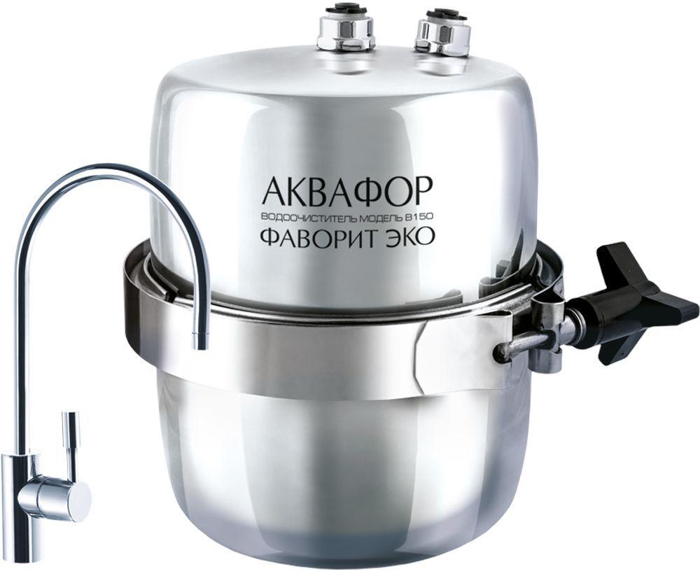 Водоочиститель многоступенчатый Аквафор В150 Фаворит ЭКОBL505Фильтр для воды Аквафор Фаворит ЭКОСменный модуль с градиентной пористостью, изготовленный по технологии CarbFiberBlock, обеспечивает безупречную очистку воды от растворимых примесей. Благодаря использованию хелатного ионообменного волокнистого сорбента Aqualen™ он эффективно удаляет катионы тяжелых металлов.Японская микрофильтрационная мембрана, установленная на финишной стадии очистки, имеет поры размером 0,1 микрона. Это в 1000 раз меньше толщины человеческого волоса! Такая мембрана задерживает коллоидные частицы и обеспечивает 100% защиту от бактерий*.Ресурс фильтра 12 000 литров.Скорость фильтрации 2,5 л/мин.