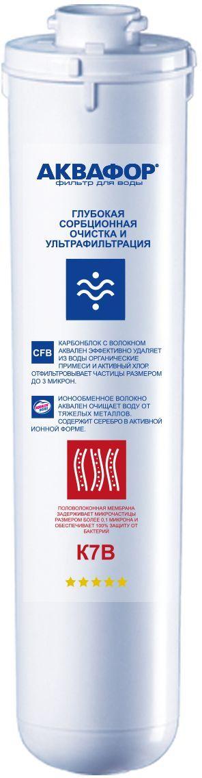 Модуль сменный Аквафор К1-07В, для глубокой очистки и обеззараживания водыВ100-6 (К-2)Сменный модуль Аквафор К1-07В, предназначенный для глубокой очистки и обеззараживания воды, удаляет вредные примеси, взвеси, хлор, тяжелые металлы, органические вещества и бактерии. Модуль используется в фильтрах с отдельным краном, фонтанчиках Аквафор и других системах для организаций.Заменяется вместе с корпусом для бактериостатичности.