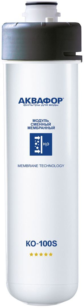 Модуль сменный Аквафор ОСМО К-100S, мембранный, для фильтра Аквафор DWM 31BL505Сменный модуль Аквафор ОСМО К-100S подходит только для фильтра Аквафор DWM-31. Выбирайте новую мембрану внимательно!