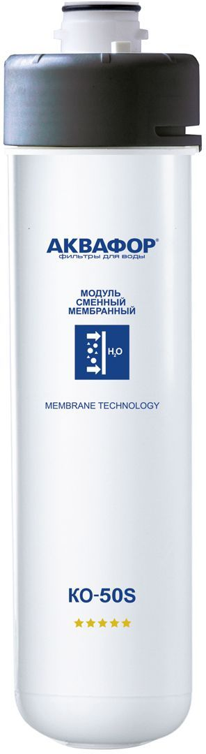 Модуль сменный Аквафор ОСМО К-50S, мембранный, для фильтра Аквафор DWM 101S68/5/3Сменный мембранный модуль Аквафор ОСМО К-50S подходит только для фильтра Аквафор DWM-101S. Для фильтраАквафор DWM-101 нужен мембранный модуль K-50. Выбирайте новую мембрану внимательно!