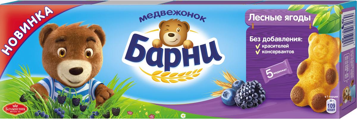 Медвежонок Барни пирожное с лесными ягодами, 150 г0120710Барни – популярный бренд, который продается более чем в 16 странах мира. На российском рынке бисквит Барни появился в 2007 году и сегодня это бренд №1 на рынке мягких бисквитов. Продукция Барни производится без добавления красителей и консервантов и рекомендована для питания детей от 3-х лет (подтверждено Свидетельством о государственной регистрации).