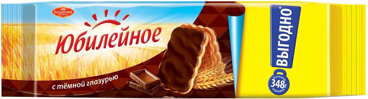 Юбилейное печенье с темной глазурью, 348 г5590Юбилейное - торговая марка сахарного печенья, выпускаемого в России с 1913 года. Любимый вкус, знакомый с детства. Оберегая традиции марки Юбилейное, Kraft Foods удалось сохранить и преумножить все лучшее, что заключает в себе этот бренд: печенье содержит натуральные ингредиенты, сохранило высокие стандарты качества и по праву называется лучшим от природы. Для того, чтобы полностью отвечать веяниям времени, в 2015 году была разработана новая более современная упаковка продукта, а также запущена новая коммуникация Юбилейное – твой уголок природы в городе. В результате Юбилейное - все та же самая любимая марка печенья, как и 100 лет назад, которую знают почти 100% населения России.