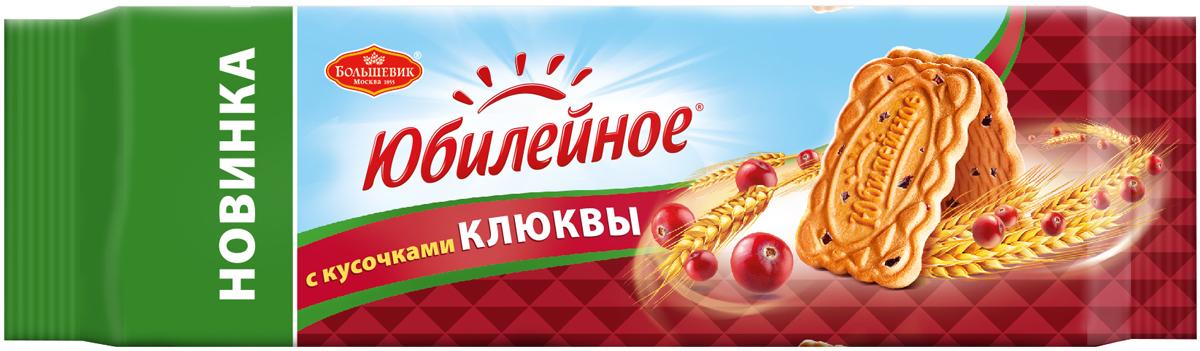 Юбилейное печенье клюква, 112 г4025045Юбилейное - торговая марка сахарного печенья, выпускаемого в России с 1913 года. Любимый вкус, знакомый с детства. Оберегая традиции марки Юбилейное, Kraft Foods удалось сохранить и преумножить все лучшее, что заключает в себе этот бренд: печенье содержит натуральные ингредиенты, сохранило высокие стандарты качества и по праву называется лучшим от природы. Для того, чтобы полностью отвечать веяниям времени, в 2015 году была разработана новая более современная упаковка продукта, а также запущена новая коммуникация Юбилейное – твой уголок природы в городе. В результате Юбилейное - все та же самая любимая марка печенья, как и 100 лет назад, которую знают почти 100% населения России.