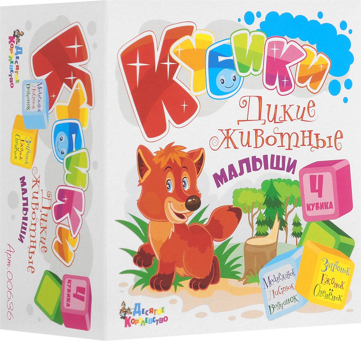 Десятое королевство Кубики Дикие животные Малыши
