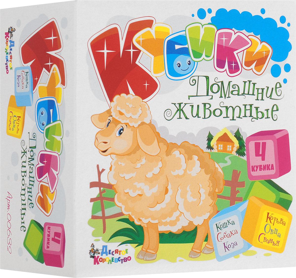 Десятое королевство Кубики Домашние животные