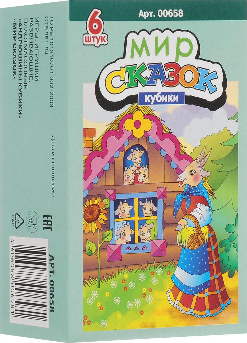 Десятое королевство Кубики Мир сказок 5 кубики десятое королевство кубики для умников английский алфавит 12 шт белые