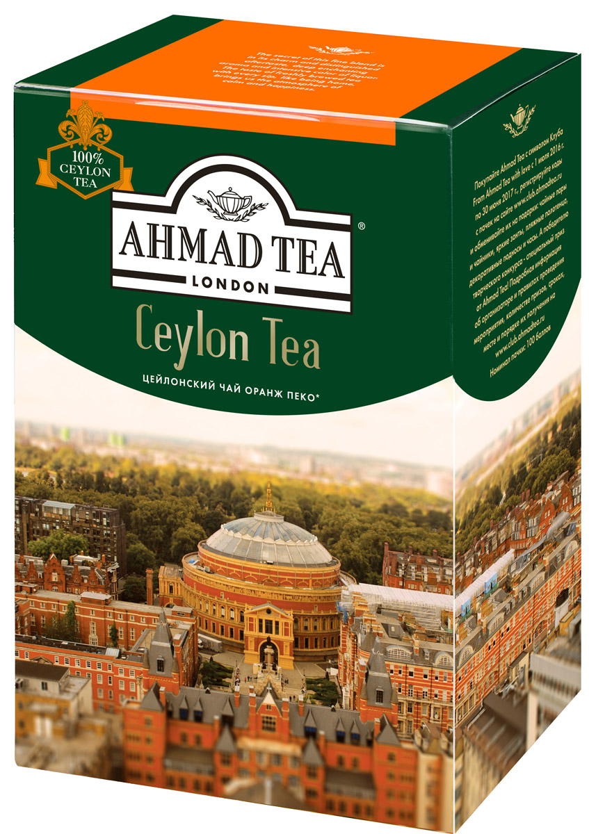 Ahmad Tea Ceylon Tea Orange Pekoe черный чай, 200 г0120710Чай Ahmad Tea Ceylon Tea Orange Pekoe рождается высоко в горах Цейлона. Его золотистый цвет хранит память о рассветах в горах, а богатый аромат подобен завораживающей панораме, открывающейся с горных вершин. Этот чай - смесь только верхних листочков, что делает его качество поистине безупречным. Создает вкус, пробуждающий к жизни.Заваривать 5-7 минут, температура воды 100°С.Уважаемые клиенты! Обращаем ваше внимание на то, что упаковка может иметь несколько видов дизайна. Поставка осуществляется в зависимости от наличия на складе.