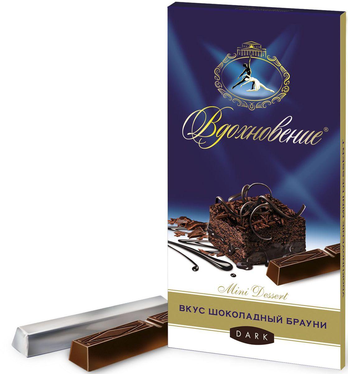 Бабаевский Вдохновение Mini Dessert вкус Шоколадный брауни темный шоколад, 100 гББ14091Гордость бренда Бабаевский - высококачественный темный шоколад, созданный с использованием отборных какао бобов и какао масла.