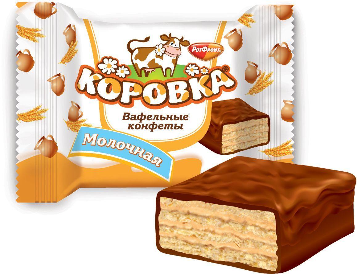 Рот-Фронт Коровка вафельные конфеты с молочным вкусом, 250 г0120710Знаменитые московские конфеты напоминают вкус детства!