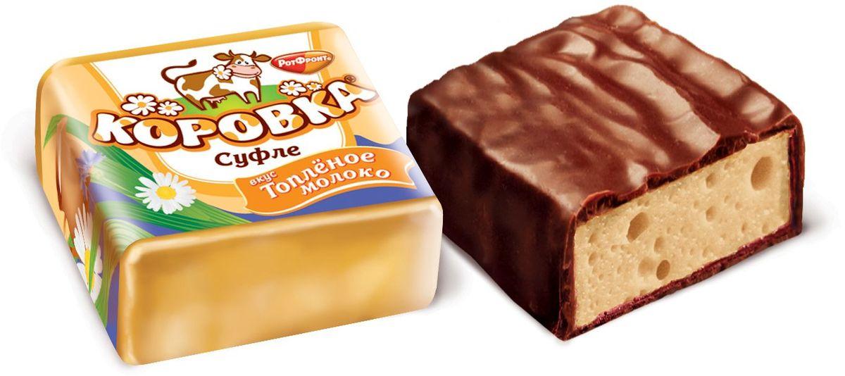 Рот-Фронт Коровка конфеты суфле со вкусом топленое молоко в шоколадной глазури, 225 г0120710Знаменитые московские конфеты напоминают вкус детства!