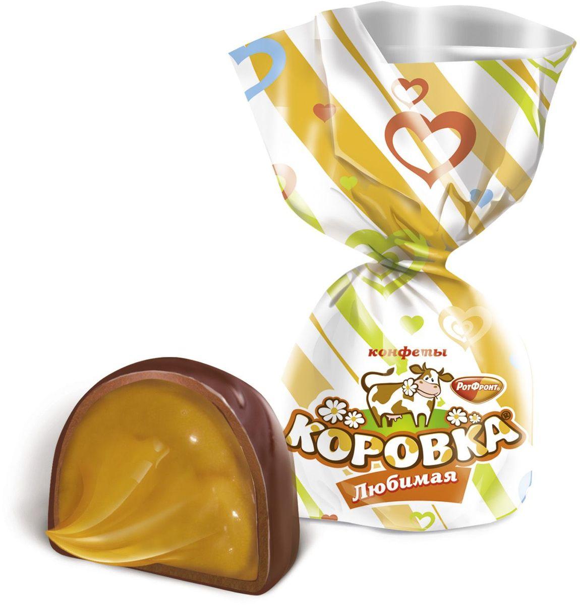 Рот-Фронт Коровка Любимая конфеты с карамельно-сливочной начинкой, покрытой шоколадной глазурью, 250 г0120710Знаменитые московские конфеты напоминают вкус детства!