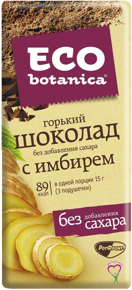 Рот-Фронт Eco-botanica горький с имбирем шоколад, 90 г0120710Сегодня под брендом Рот-Фронт выпускается широкий ассортимент весовой и фасованной карамели, халвы, вафель и драже.
