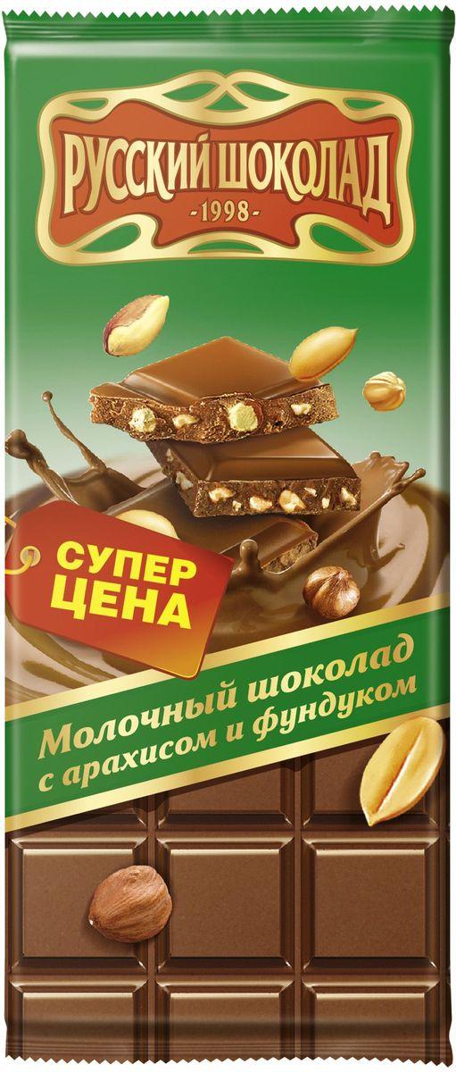 Русский шоколад молочный шоколад с арахисом и фундуком, 85 г3830042990062Русский шоколад - это продукт творчества настоящих профессионалов, знающих и любящих свое дело. На протяжении многих лет основой этого удивительного шоколада является сочетание инновационных технологий и российских традиций качества. В производстве используется только натуральное сырье, проходящее строгий контроль и экспертизу.