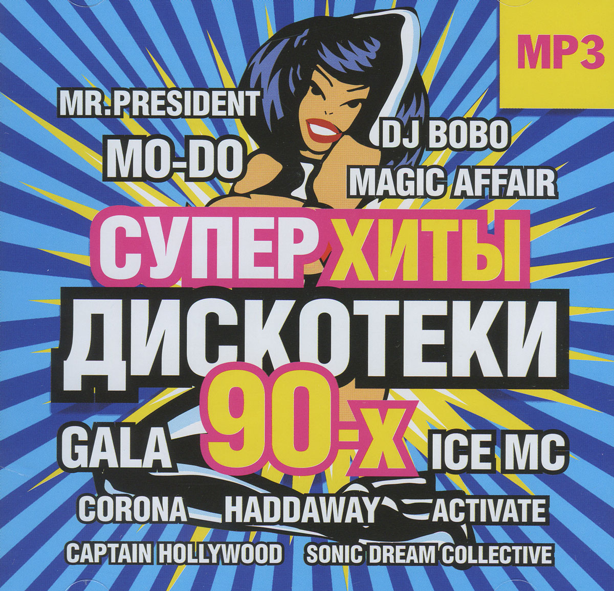 Mr. President,Ice MC Icemc,DJ Bobo,Dj Miko,Radiorama,Haddaway,Captain Hollywood Суперхиты дискотеки 90-х. Часть 2 (mp3)