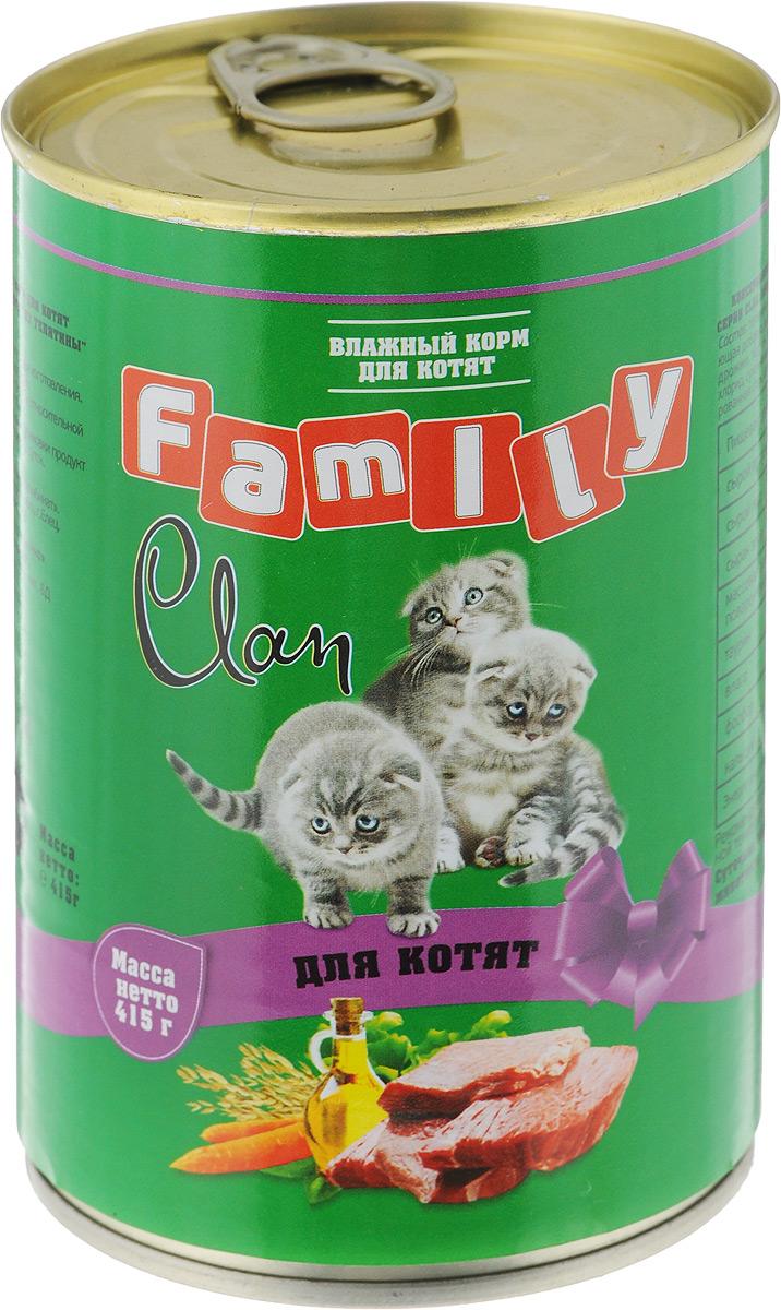 Консервы для котят Clan Family, паштет из телятины, 415 г101246Полнорационный влажный корм Clan Family для каждодневного питания котят. Консервы изготовлены из высококачественного мясного сырья. У корма насыщенный вкус и сбалансированный состав. Состав: телятина и мясные субпродукты, желирующая добавка, рыбная мука, рыбий жир, сухие дрожжи, таурин, растительное масло, калия хлорид, сухой яичный желток, калия нитрат, йодированная соль, вода. Анализ: сырой протеин 8%, сырой жир 5%, сырая зола 2%, поваренная соль 0,4-0,7 г, таурин 0,2 г, фосфор 0,5 г, кальций 0,6 г.Энергетическая ценность в 100 г продукта: 77 кКал.Товар сертифицирован.