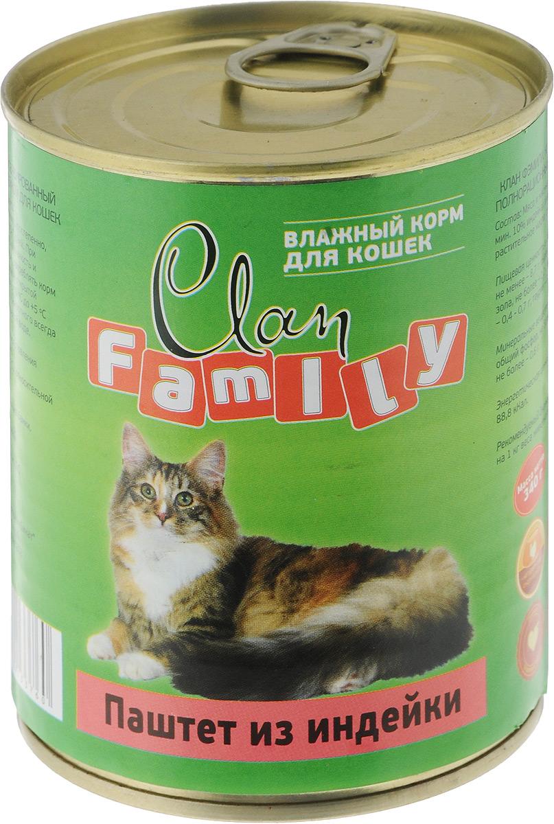 Консервы для кошек Clan Family, паштет из индейки, 340 г0120710Полнорационный влажный корм Clan Family для каждодневного питания кошек. Консервы изготовлены из высококачественного мясного сырья. Доля протеина животного происхождения в кормах CLAN Family составляет порядка 50% от общего содержания. У корма насыщенный вкус и сбалансированный состав. Способствует профилактике мочекаменной болезни. Состав: индейка и мясные субпродукты 50%, злаки, желирующая добавка, растительное масло, соль, вода.Анализ: сырой протеин 8,7%, сырой жир 6%, сырая зола 2%, поваренная соль 0,4-0,7 г, таурин 0,2 г, фосфор 0,5 г, кальций 0,6 г.Энергетическая ценность в 100 г продукта: 88,8 ккал.Товар сертифицирован.