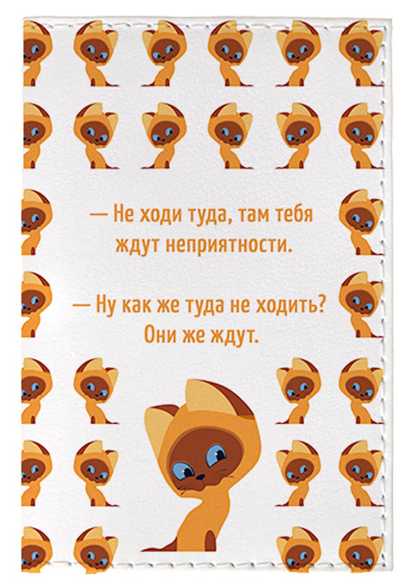 Обложка для автодокументов женская Mitya Veselkov Котенок, цвет: оранжевый. AUTO390061 01 01Качественная обложка Mitya Veselkov Котенок выполнена из натуральной кожи. Рисунок нанесён специальным образом и защищён от стирания. Изделие раскладывается пополам. В комплекте прозрачная вкладка для автодокументов.