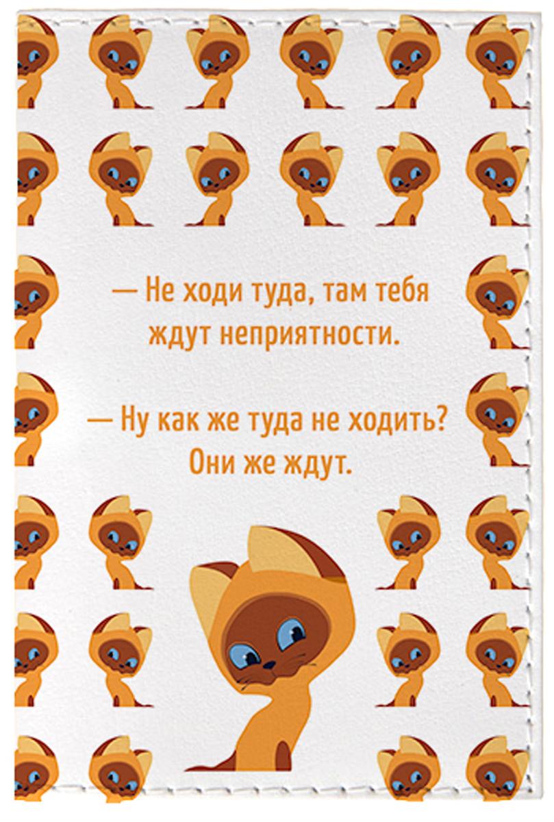 Обложка для автодокументов женская Mitya Veselkov Котенок, цвет: оранжевый. AUTOZAM401051 01 01Качественная обложка Mitya Veselkov Щас спою выполнена из приятного на ощупь винила. Рисунок нанесён специальным образом и защищён от стирания. Изделие раскладывается пополам.Яркий современный дизайн, который является основной фишкой данной модели, будет радовать глаз.