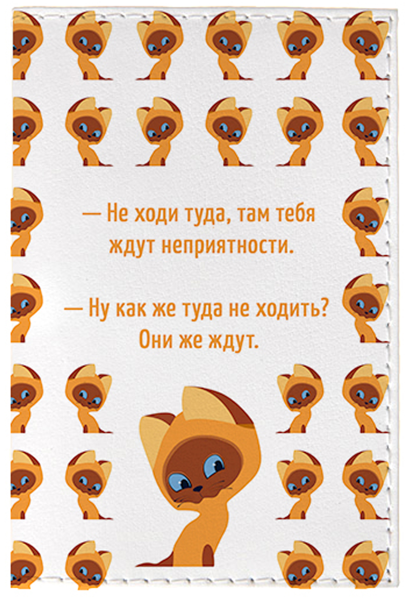 Обложка для паспорта женская Mitya Veselkov  Котенок , цвет: оранжевый. OZAM414 - Обложки для паспорта