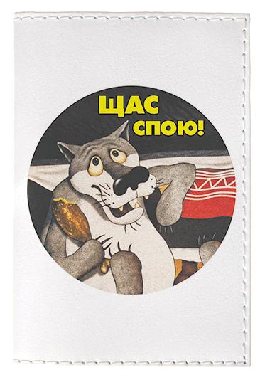 Обложка для паспорта женская Mitya Veselkov Щас спою, цвет: белый. OZAM413Натуральная кожаКачественная обложка Mitya Veselkov Щас спою выполнена из приятного на ощупь винила. Рисунок нанесён специальным образом и защищён от стирания. Изделие раскладывается пополам.Яркий современный дизайн, который является основной фишкой данной модели, будет радовать глаз.