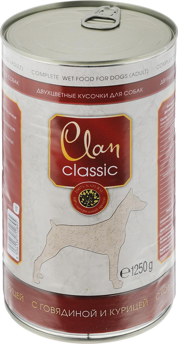 Консервы для собак Clan Classic, кусочки в соусе с говядиной и курицей, 1,25 кг130.4.001Полнорационный влажный корм Clan Classic для каждодневного питания взрослых собак. Корм в виде двухцветных кусочков для самых привередливых собак. Консервы изготовлены из высококачественного сырья. Для производства корма используется щадящая технология, бережно сохраняющая максимум питательных веществ и витаминов, отборное сырье и специально разработанная рецептура, которая обеспечивает изысканный деликатесный вкус и ярко выраженный аромат. Состав: мясо и мясные субпродукты (говядина 4%, курица 4%); злаки; яйца и яичные субпродукты; минералы, сахара.Анализ состава: протеин 5,5%; клетчатка 0,5%; масла и жиры 3,5%; зола 3%; влажность 82%. Добавки на 1 кг: витамин А - 1 310 МЕ; витамин Д3 - 160 МЕ; витамин Е - 10 мг; сульфата меди пентагидрат 7,6 мг (медь 1,9 мг). Энергетическая ценность: в 100 г. продукта - 68 кКал. Товар сертифицирован.
