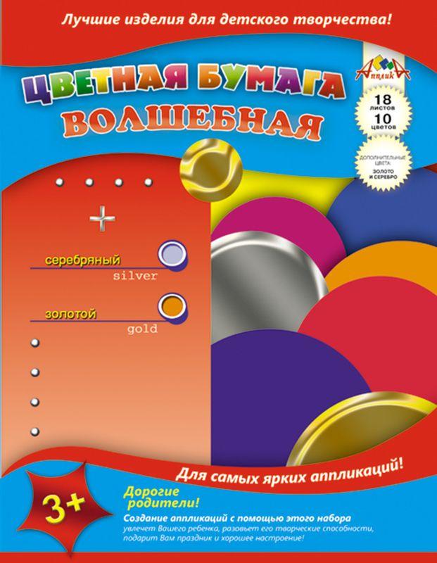 Апплика Цветная бумага волшебная Мозаика Кружочки 18 листов 10 цветов72523WDЦветная бумага Апплика Мозаика. Кружочки идеально подходит для детскоготворчества:создания аппликаций, различных поделок, оригами и многого другого.В набор входят 18 листов бумаги красного, желтого, синего, черного, фиолетового, коричневого,зеленого, оранжевого, золотого и серебряного цветов.Формат листа: А4.Создание аппликаций из цветной бумаги - эффективное средство развития моторики рук,творческого мышления, логики, расширения кругозора. Оформленные в рамочку готовыеаппликации порадуют вас, станут украшением комнаты или отличным подарком близким людям.Рекомендуемый возраст: от 3 лет.