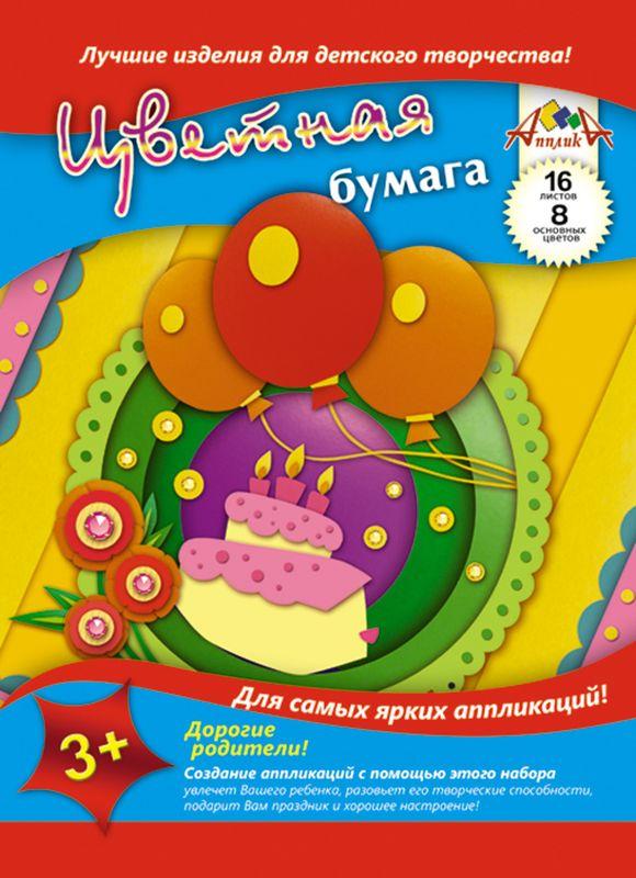 Апплика Цветная бумага Торт 16 листов 8 цветов подсвечник именины в марте blue sky