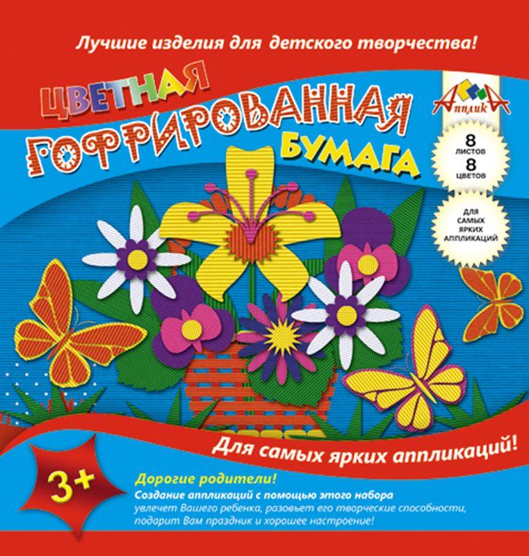 Апплика Цветная бумага гофрированная Цветы 8 листовС1792-02Гофрированная цветная бумага Апплика Цветы идеально подходит для поделочных работ. В упаковке представлены 8 листов бумаги приятной цветовой гаммы.Детские аппликации из цветной бумаги - отличное занятие для развития творческих способностей и познавательной деятельности малыша, а также хороший способ самовыражения ребенка. Рекомендуемый возраст: от 3 лет.