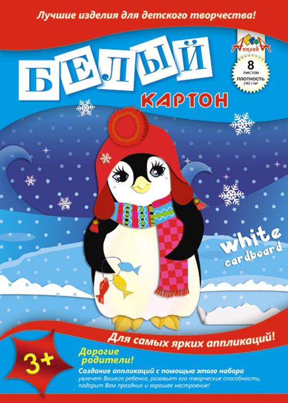 Апплика Белый картон Пингвин 8 листовС0019-19Белый картон Апплика позволит вашему ребенку создавать всевозможные аппликации и поделки.Создание поделок из картона поможет ребенку в развитии творческих способностей, кроме того, это увлекательный досуг.