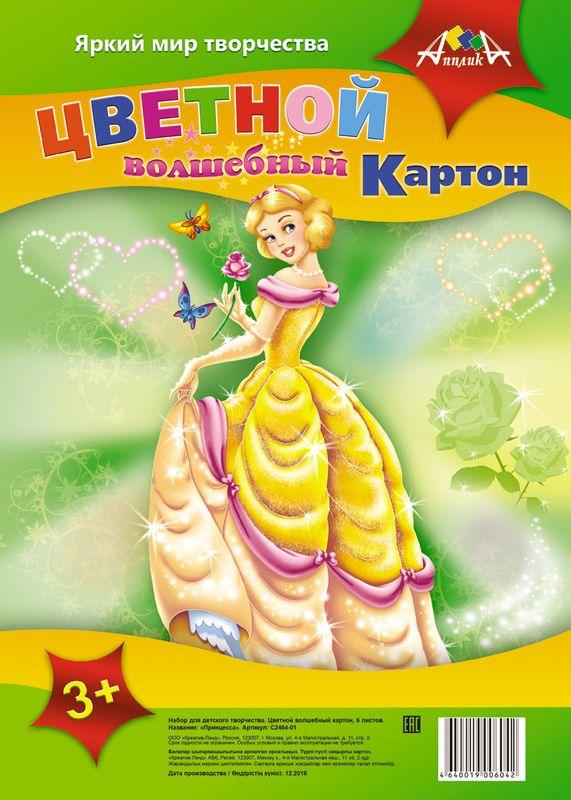 Апплика Цветной картон Волшебный Принцесса 6 листовС2464-01Цветной картон Апплика позволит ребенку раскрыть свой творческий потенциал.Создание поделок из цветного картона - это увлекательнейший процесс, способствующий развитию у ребенка фантазии и творческого мышления.Набор прекрасно подойдет для рисования, создания аппликаций, оригами, изготовления поделок из картона.