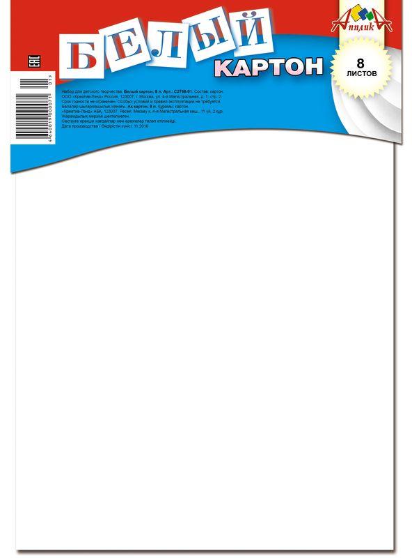 Апплика Белый картон 8 листовС2768-01Белый картон Апплика позволит вашему ребенку создавать всевозможные аппликации и поделки.Создание поделок из картона поможет ребенку в развитии творческих способностей, кроме того, это увлекательный досуг.