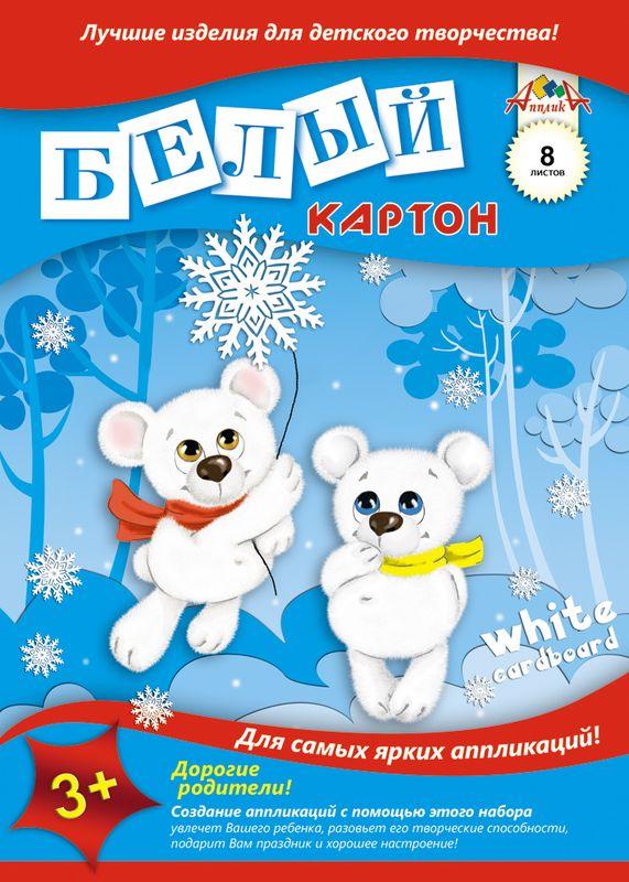 Апплика Белый картон Два медведя 8 листовС0019-01Белый картон Апплика позволит вашему ребенку создавать всевозможные аппликации и поделки.Создание поделок из картона поможет ребенку в развитии творческих способностей, кроме того, это увлекательный досуг.