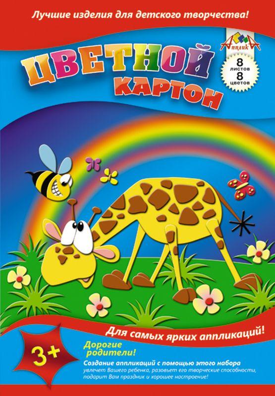 Апплика Цветной картон Жираф и пчелка 8 листов72523WDЦветной картон Апплика позволит ребенку раскрыть свой творческий потенциал.Создание поделок из цветного картона - это увлекательнейший процесс, способствующий развитию у ребенка фантазии и творческого мышления.Набор прекрасно подойдет для рисования, создания аппликаций, оригами, изготовления поделок из картона.