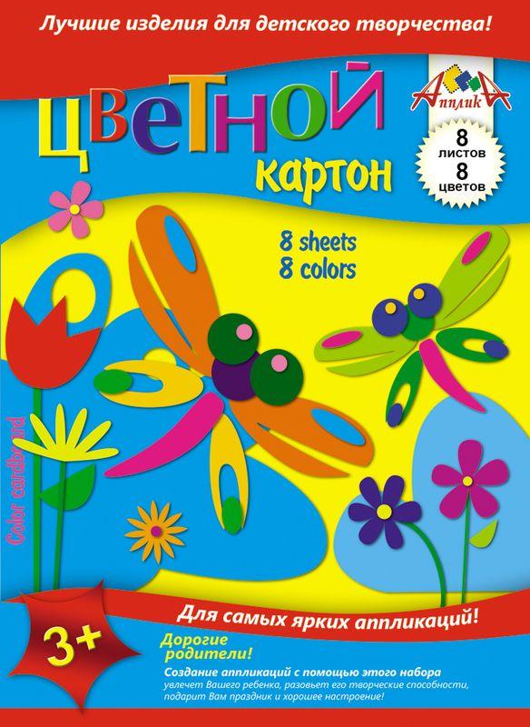 Апплика Цветной картон Стрекозки 8 листовС0011-15Цветной картон Апплика позволит ребенку раскрыть свой творческий потенциал.Создание поделок из цветного картона - это увлекательнейший процесс, способствующий развитию у ребенка фантазии и творческого мышления.Набор прекрасно подойдет для рисования, создания аппликаций, оригами, изготовления поделок из картона.