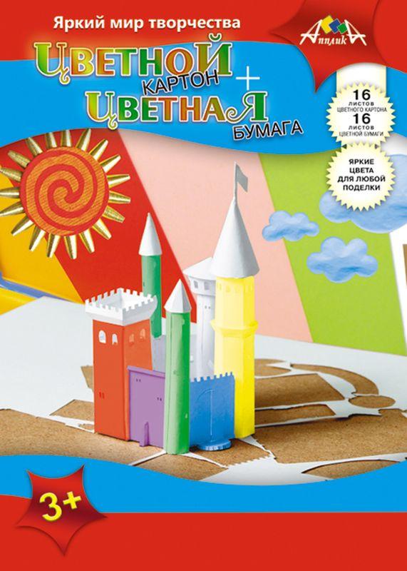 Апплика Набор цветного картона и цветной бумаги Замок 32 листаС2622-01Набор цветной бумаги и цветного картона Апплика позволит вашему ребенку создавать всевозможные аппликации и поделки.Набор содержит 16 листов цветного картона и 16 листов цветной бумаги формата А4.Создание поделок из бумаги и картона поможет ребенку в развитии творческих способностей, кроме того, это увлекательный досуг.