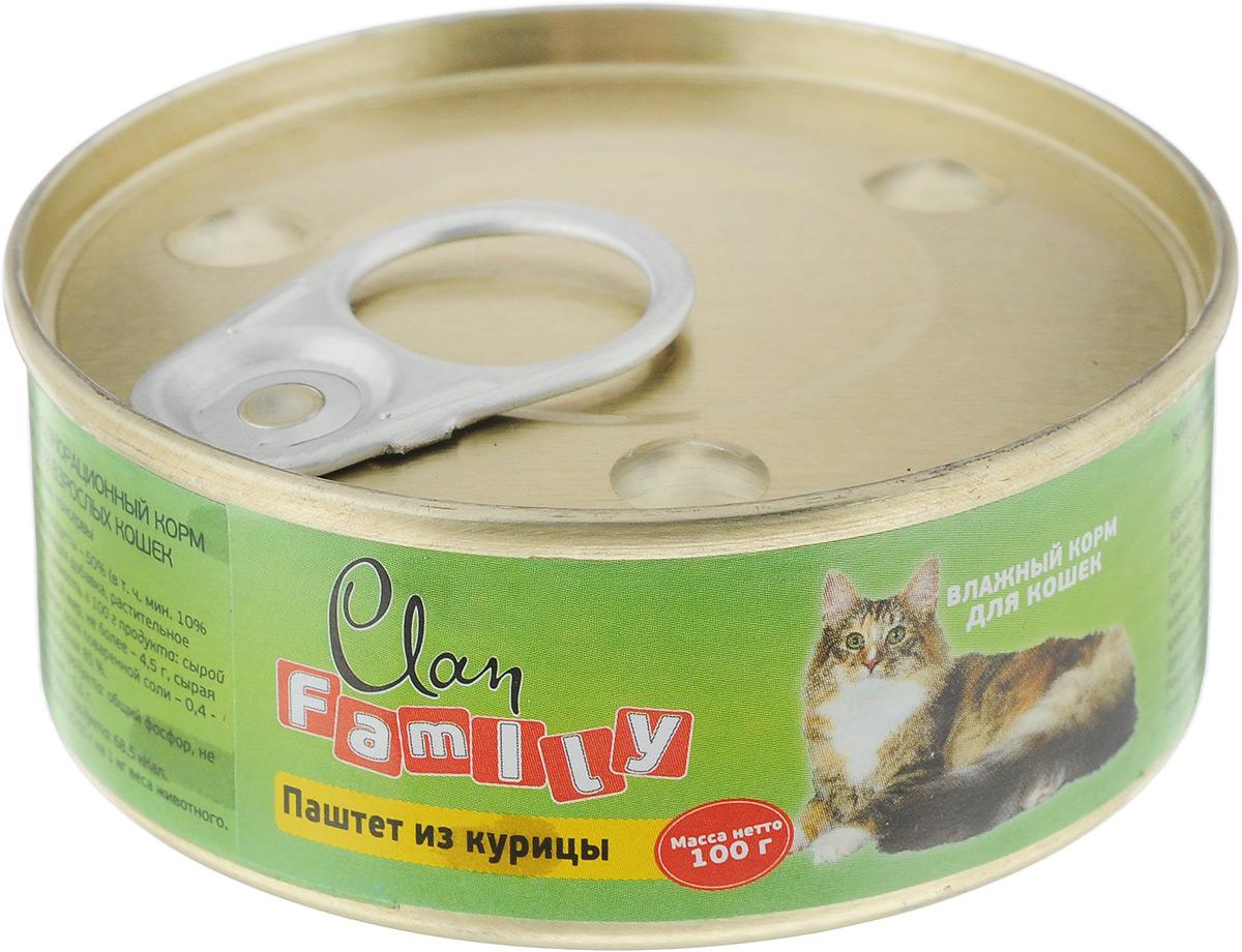 Консервы для взрослых кошек Clan Family, паштет из курицы, 100 г0120710Clan Family - влажный корм для каждодневного питания взрослых кошек. Консервы изготовлены из высококачественного мясного сырья. Для производства корма используется щадящая технология, бережно сохраняющая максимум питательных веществ и витаминов, отборное сырье и специально разработанная рецептура, которая обеспечивает продукции изысканный деликатесный вкус и ярко выраженный аромат.Товар сертифицирован.