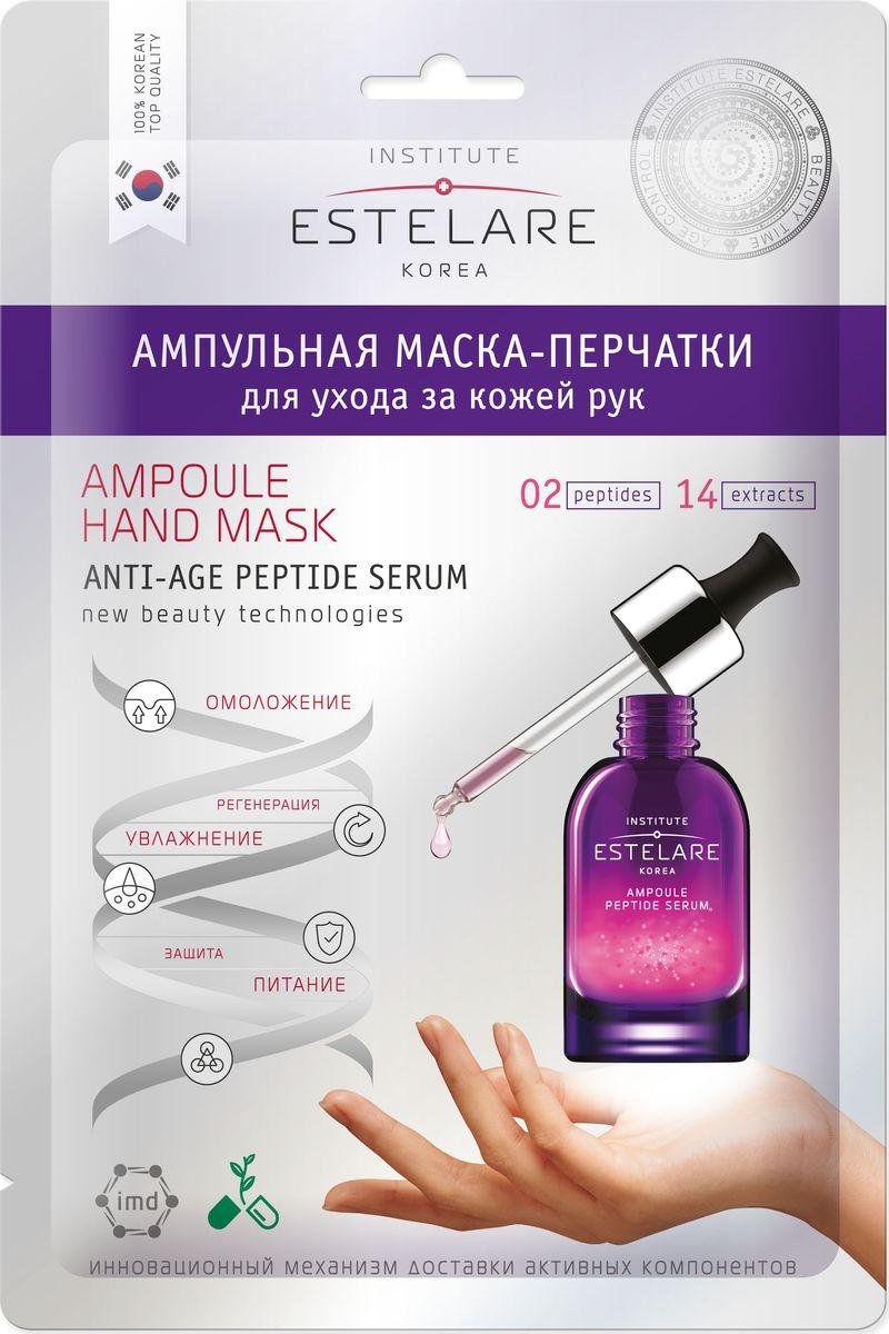 Institute Estelare Korea Ампульная маска-перчатки для ухода за кожей рук, 22 гFS-00897Ампульная маска-перчатки - средство для профессионального и домашнего ухода за кожей рук, разработанное на основании последних исследований в области старения клеток. В перчатках находится омолаживающая ампульная сыворотка для клеточного перепрограммирования, формула которой содержит биоактивный комплекс из пептидов, эластина и 14 натуральных экстрактов. Использование маски 1-2 раза в неделю способствует интенсивному омоложению и лифтингу кожи, формирует увлажняющий и оздоравливающий защитный барьер. Маска оказывает противовоспалительное и смягчающее действие, снимает шелушение и покраснение, предотвращает появление пигментных пятен. Стимулирует процессы регенерации, препятствует сухости и обезвоживанию кожи рук, защищает от неблагоприятного воздействия окружающей среды и возрастных изменений. При регулярном использовании маски руки выглядят молодо и ухожено!